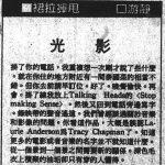 〈光影〉,《星島日報 · 裙拉褲甩》,1989年12月17日