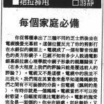 〈每個家庭必備〉,《星島日報 · 裙拉褲甩》,1990年2月10日
