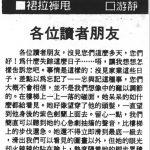 〈各位讀者朋友〉,《星島日報 · 裙拉褲甩》,1990年2月15日