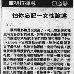 〈怕你忘記 — 女性論述〉,《星島日報 · 裙拉褲甩》,1990年2月23日