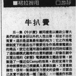 〈牛扒費〉,《星島日報 · 裙拉褲甩》,1990年3月3日