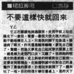 〈不要這樣快就回來〉,《星島日報 · 裙拉褲甩》,1990年3月8日