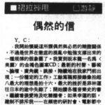 〈偶然的信〉,《星島日報 · 裙拉褲甩》,1990年3月28日