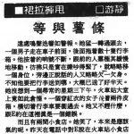 〈等與薯條〉,《星島日報 · 裙拉褲甩》,1990年4月4日