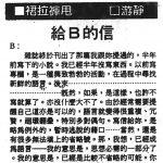 〈給B的信〉,《星島日報 · 裙拉褲甩》,1990年6月10日