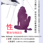 """Poster for Talk with Amber Hollibaugh, Leo & Hans Huang: """"Sex Governance and Self-determination,"""" Guangzhou, 2014"""