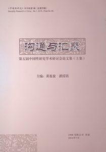 〈香港「基督右派」的新版圖––以紅館喜劇牧師與目標導向牧師為例〉,《中國「性」研究》總36輯,7月,北京:中國人民大學社會學研究所,頁25-39,2016