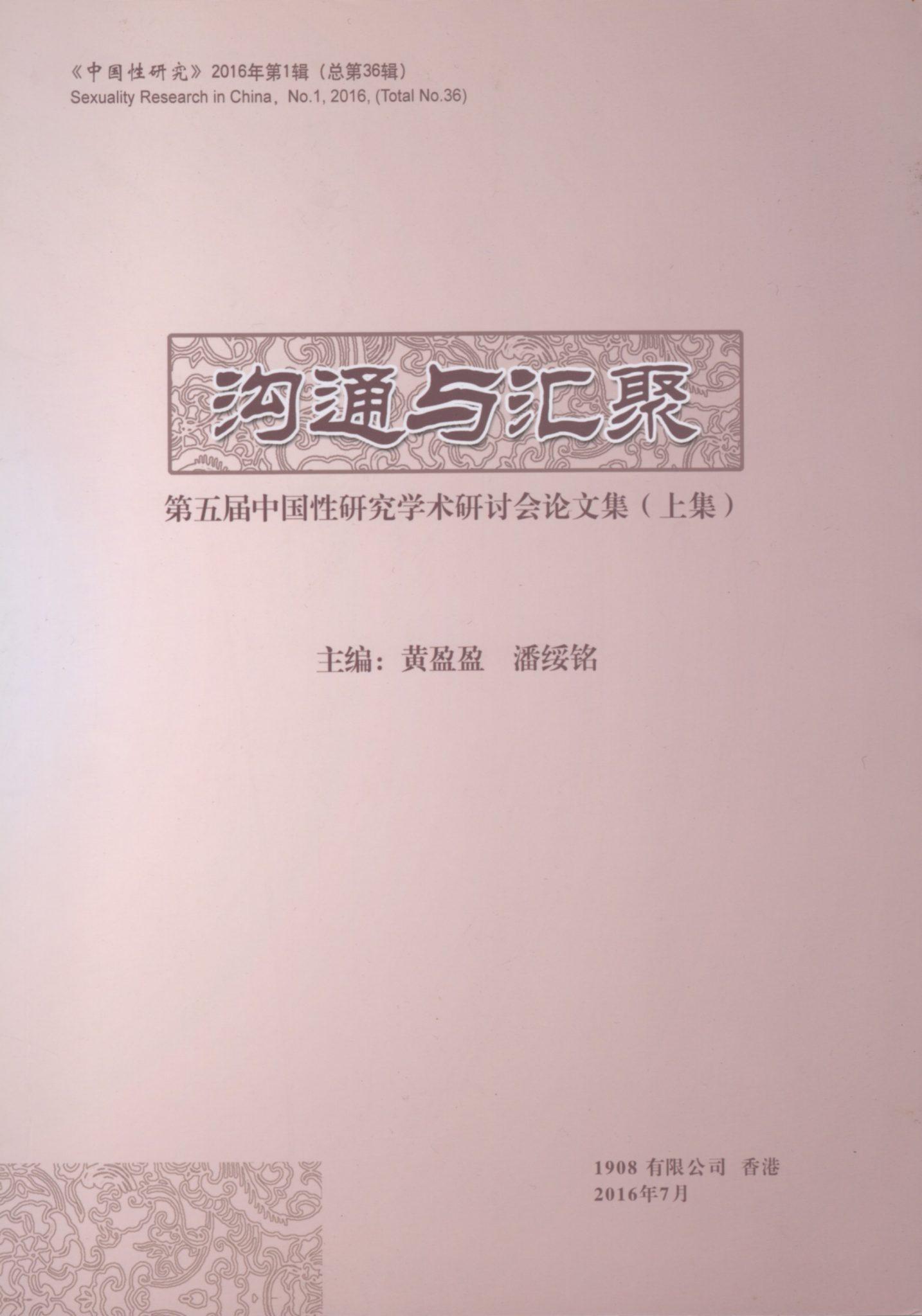 Articles - Yau Ching -