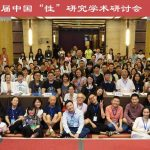 The 6th Chinese Sexuality Studies Conference, organized by Institute of Sexuality and Gender, Renmin University of China, Beijing and Harbin Medical University Sexual Health Research and Education Center, 3/7/2017-5/7/2017