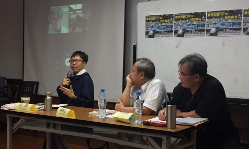 "July Forum: ""Rethinking Socialism: Hong Kong Handover 20th Anniversary, Where to go?,"" Taipei Hakka Cultural Center Conference Room, organized by Colloud and New International, 2017"