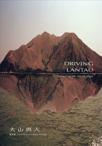 """Foreword: I used to live narrowly."" DRIVING LANTAU: WHISPER OF AN ISLAND, Lo Yin Shan and Anthony McHugh, Hong Kong: MCCM Creations, 2011"