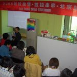 """Yau Ching's Films,"" LalaCamp, invited by Chinese Lala Alliance, Beijing, 2008"