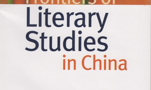 Reviewer for FRONTIERS OF LITERARY STUDIES IN CHINA (Higher Education Press and Brill)