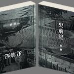 《史前紀》Pre-historic Documents [詩集 Collection of Poems], 香港:石磐文化, 2021 ISBN 978-988-79168-6-4